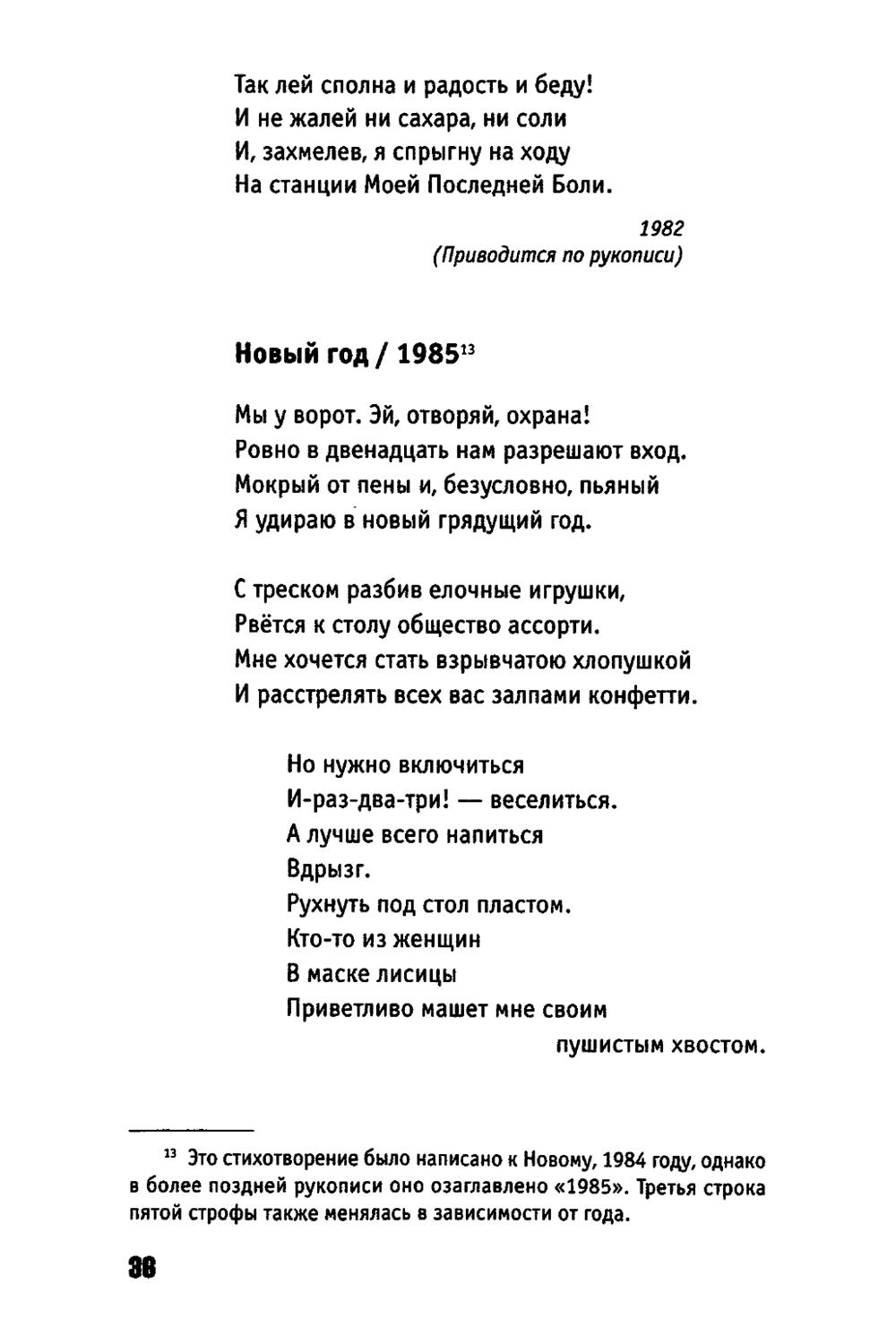 Наумов Башлачев Человек Поющий Epub