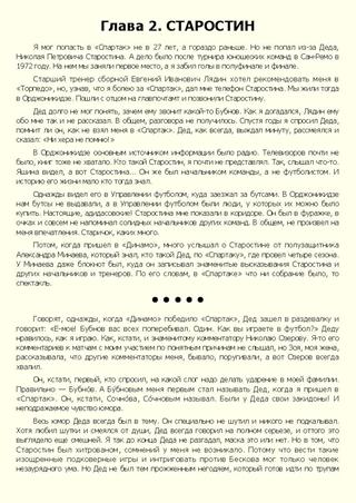 Футбол. Александр Бубнов - Спартак: 7 лет строгого режима. Биографии (2015) FB2, RTF