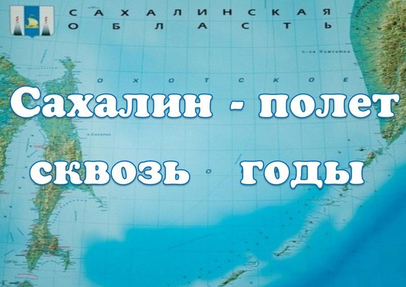 Сахалин – полет сквозь годы