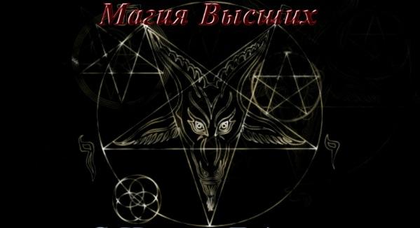 ••• Эзотерический форум о Магии и Колдовстве •••