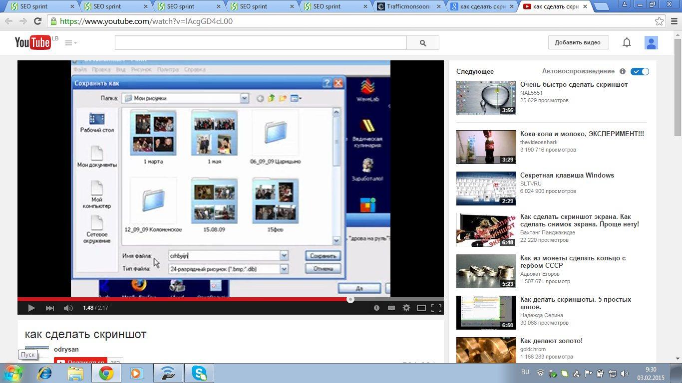 Как сделать фото jpg формат