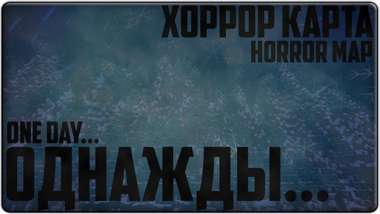 [MAP] ХОРРОР КАРТА