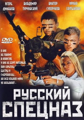 ������� ������� (2002) DVDRip-AVC