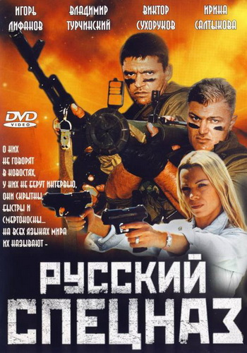 Русский спецназ (2002) DVDRip-AVC