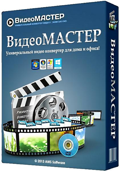 ВидеоМАСТЕР  8.0  Премиум (2015/PC)