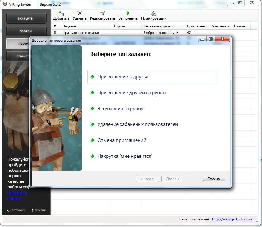 Наверх. Жалоба. zismo. Взломанная программа Viking Inviter - Pro. rghost.