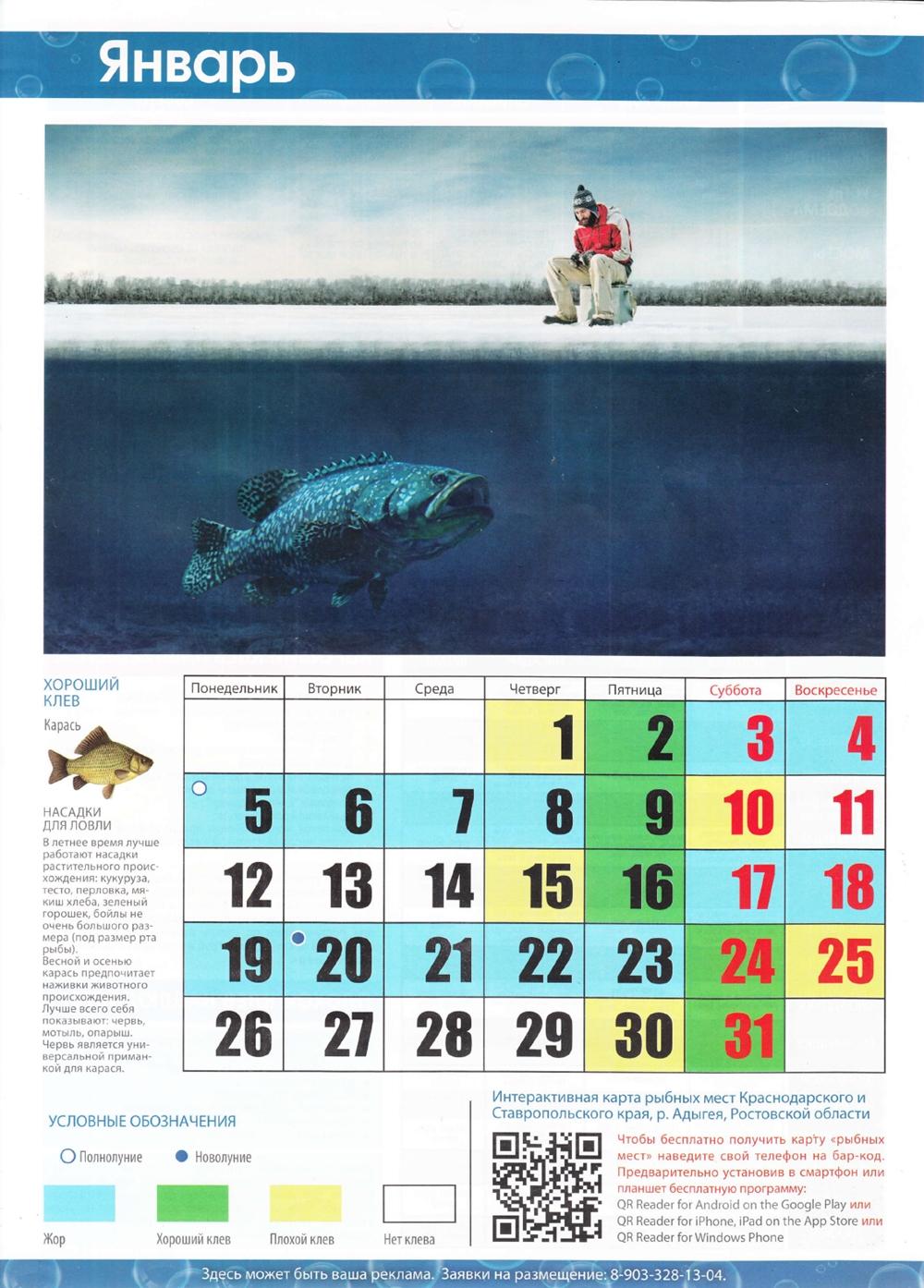календарь рыбалки в ставрополе