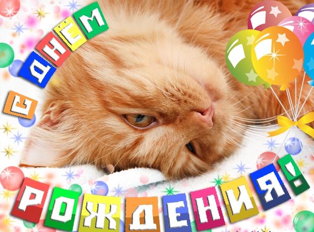 Поздравляем Nana с Днем Рождения! - Страница 6 B0af8def5f55097598b4b1ff14fed76d