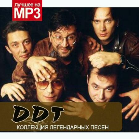 ДДТ - Коллекция легендарных песен (2014) MP3