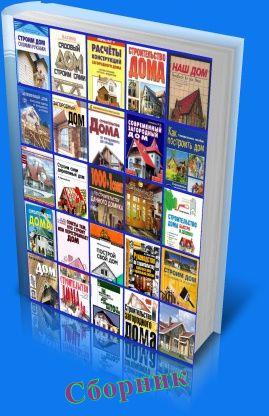 Сборник книг по строительству домов