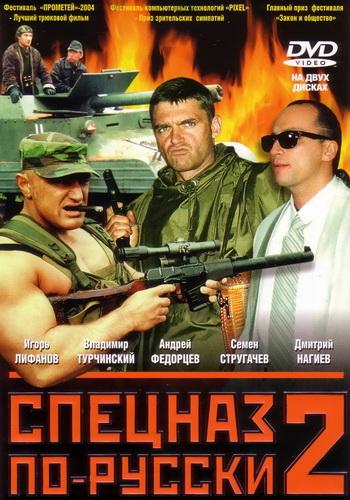 ������� ��-������ 2 [1-8 ����� �� 8] (2004) DVDRip-AVC