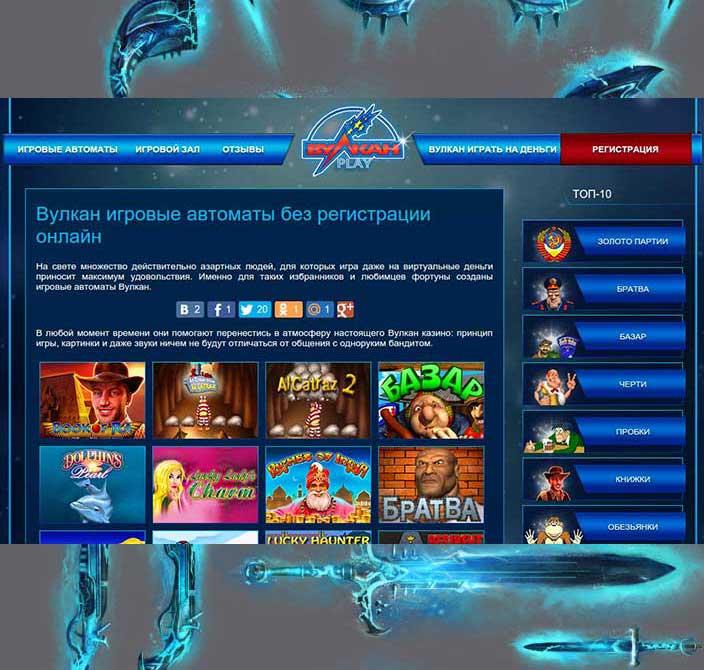 Флеш Играть Онлайн Автоматы