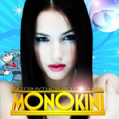 Monokini - ���������� �� ������ (2001) MP3