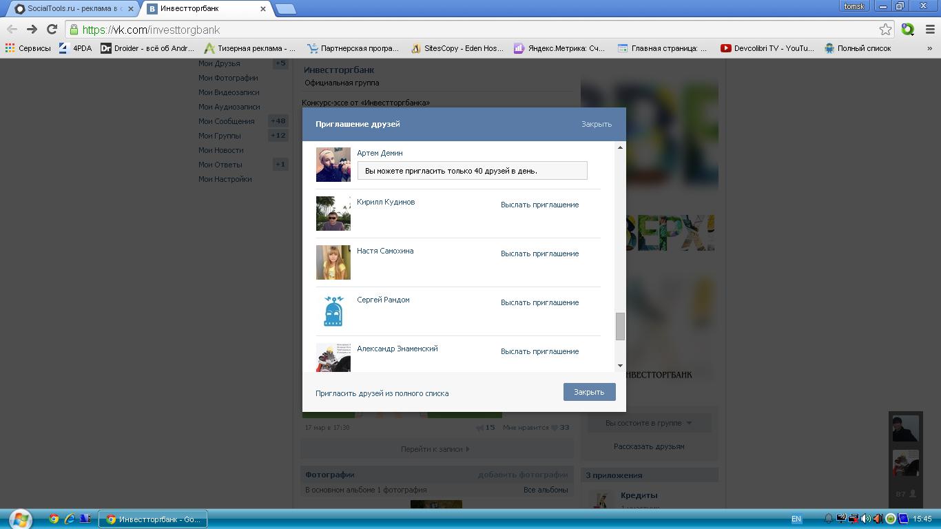 Вконтакте взлом бесплатно, как взломать аккаунт в контакте 34