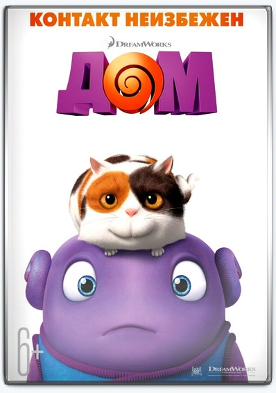 ��� / Home (2015) CamRip