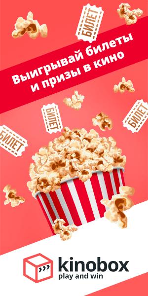 kinobox - выигрывай билеты и призы в кино
