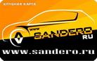 baner-sandero.ru.jpg | Не добавлены