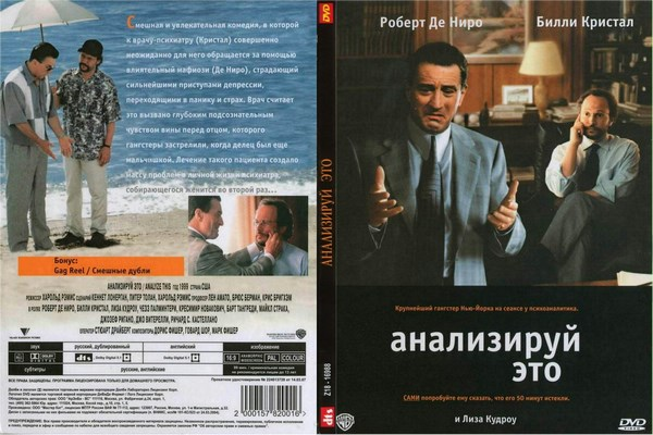 Анализируй. Дилогия / Analyze. Dilogy (1999-2002) 2xDVD9