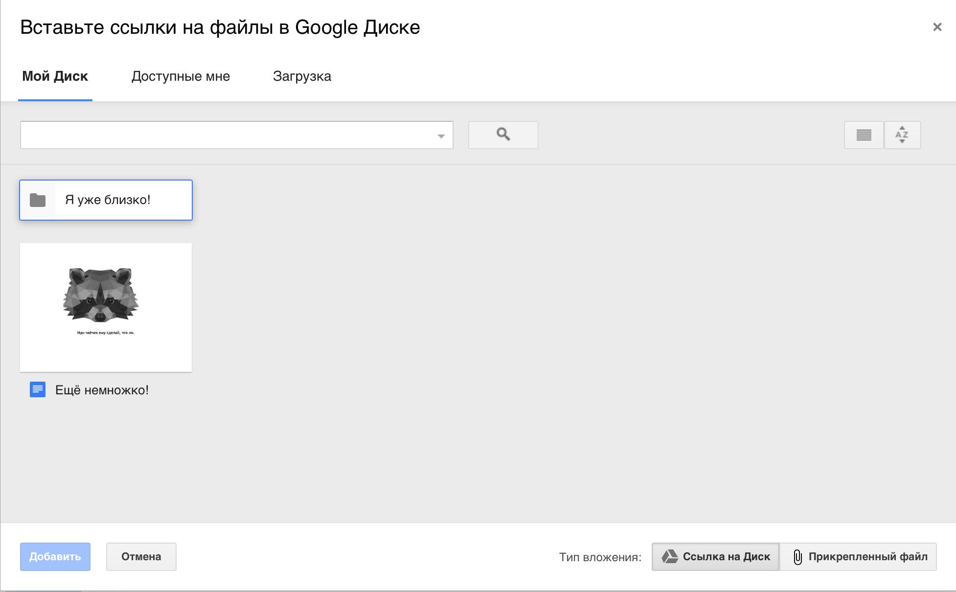 Как сделать ссылку на скачивание файла с гугл диска
