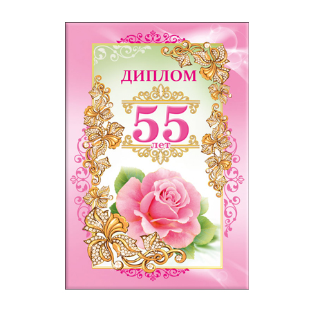 Как сделать открытку на юбилей 55 лет