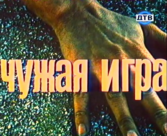 Чужая игра (1991) TVRip