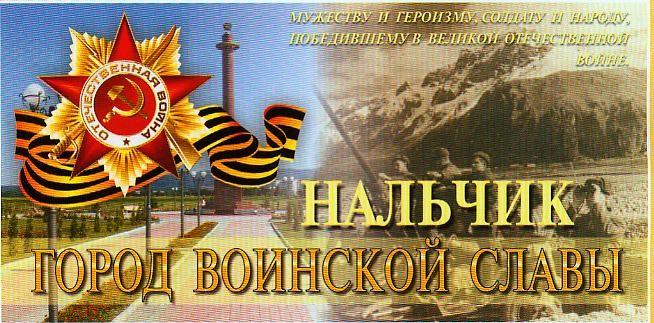 Нальчик отметит 5-летие присвоения почетного звания «Города воинской славы»