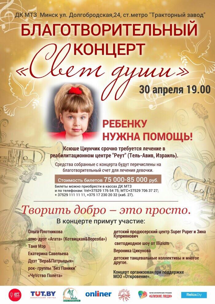 Сценарий к благотворительному концерт