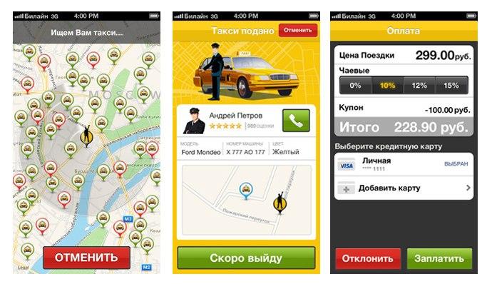 от яндекс такси сколка просент вазмиет диспечер Куварзина: фото
