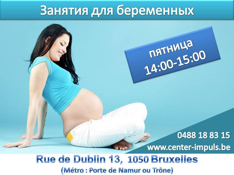 Занятия для беременных мы