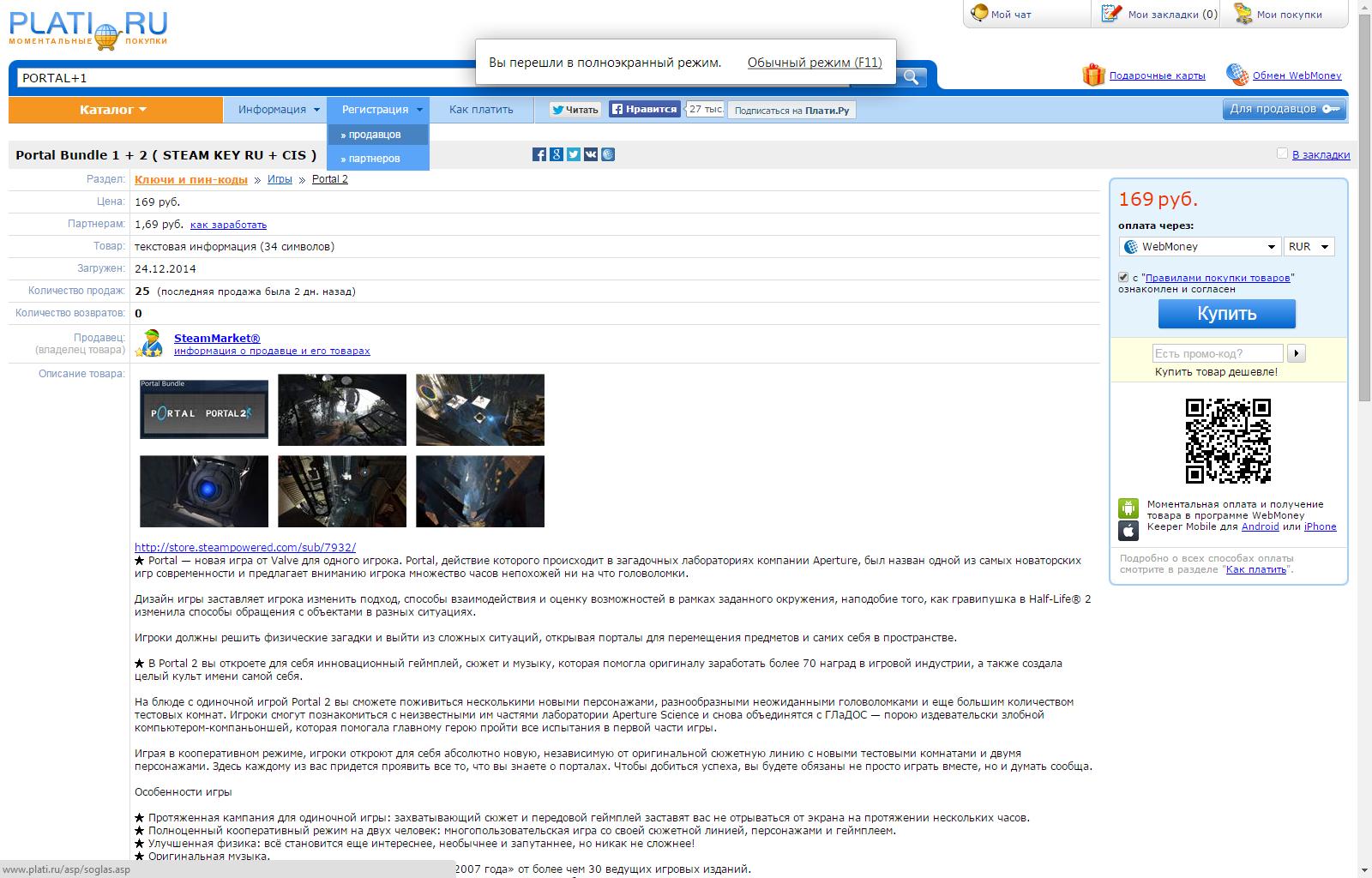 Продаю в Steam Portal и Portel 2