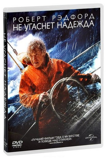 Не угаснет надежда / All Is Lost (2013) DVD9