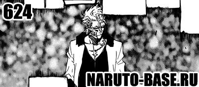 Скачать Манга Блич 624 / Bleach Manga 624 глава онлайн