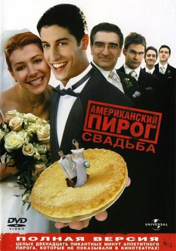Американский пирог 3: Свадьба / American Wedding (2003) DVD9