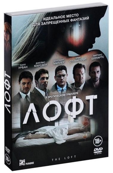 Лофт / The Loft (2014) DVD9   Лицензия