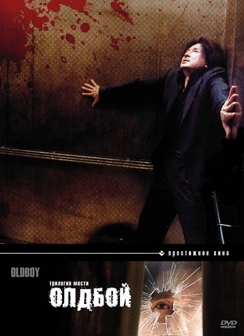 Олдбой / Oldeuboi (2003) DVD9