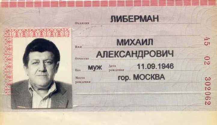 Как сделать фейк паспорта