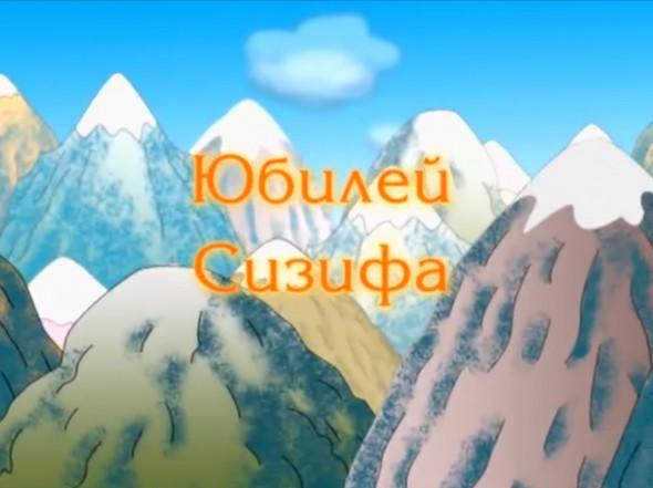 Юбилей Сизифа (2007) DVDRip