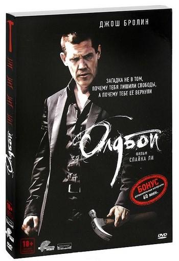 Олдбой / Oldboy (2013) DVD9