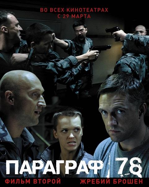 Параграф 78 [Фильм: 1-2] (2007) DVDRip-AVC