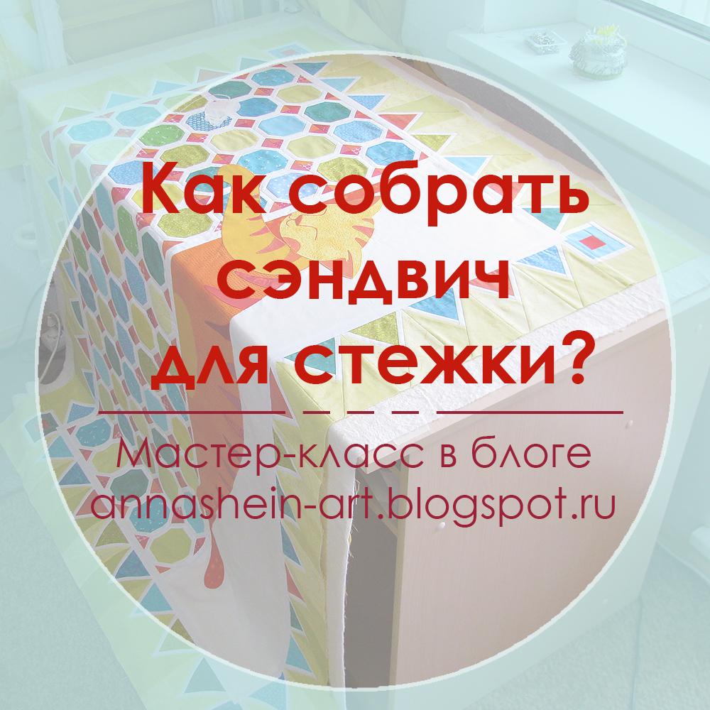 Kak-sobrat-sendvich-dlya-stezhki-master-klass-i.jpg - Просмотр картинки - Хостинг картинок, изображений и фотоальбомов