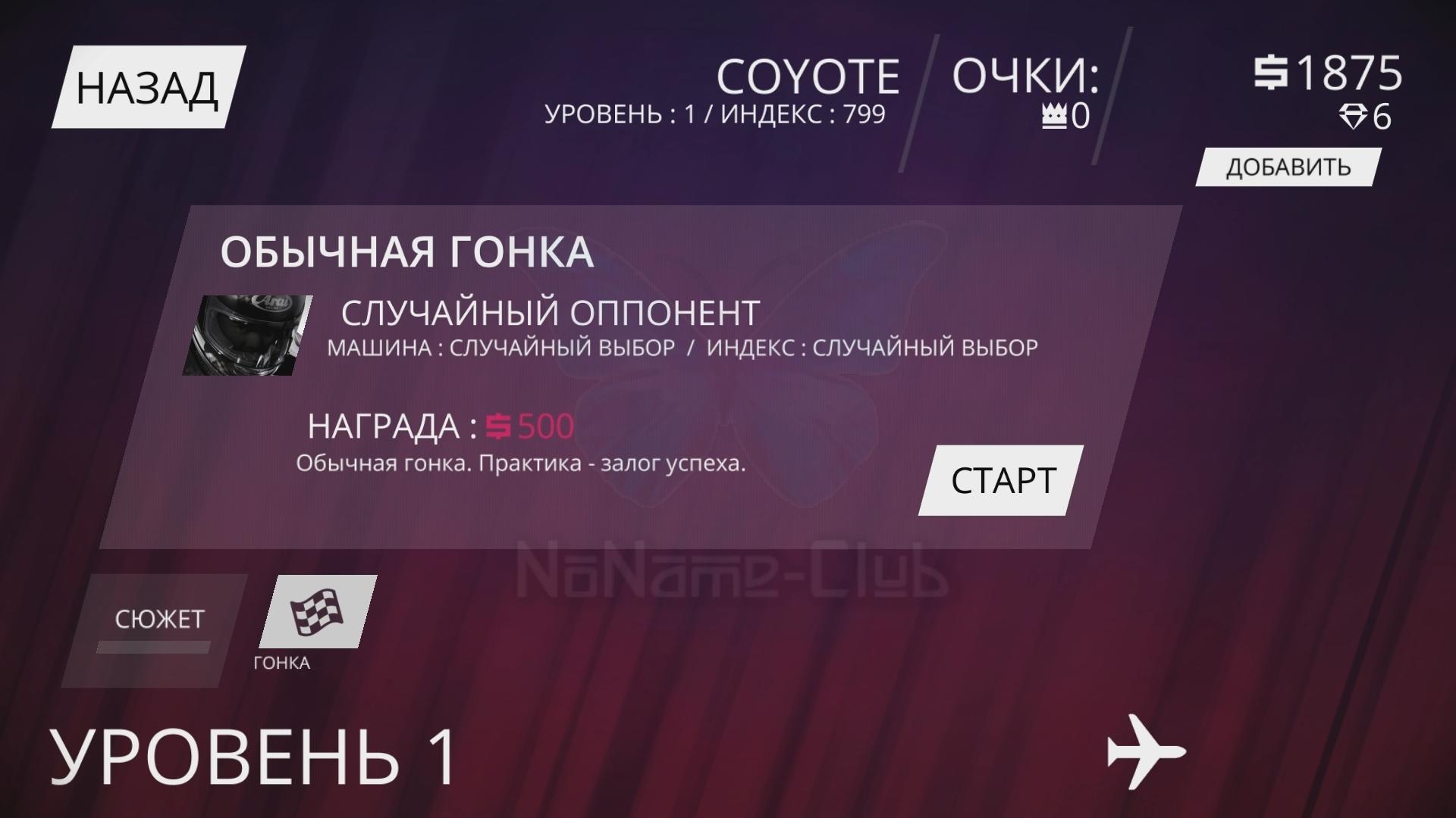 Крутящий момент / Perfect Shift 1.0.1.7292 [Ru/Multi]