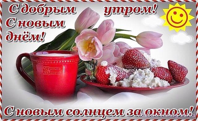Открытки с пожеланием доброго утра друзьям