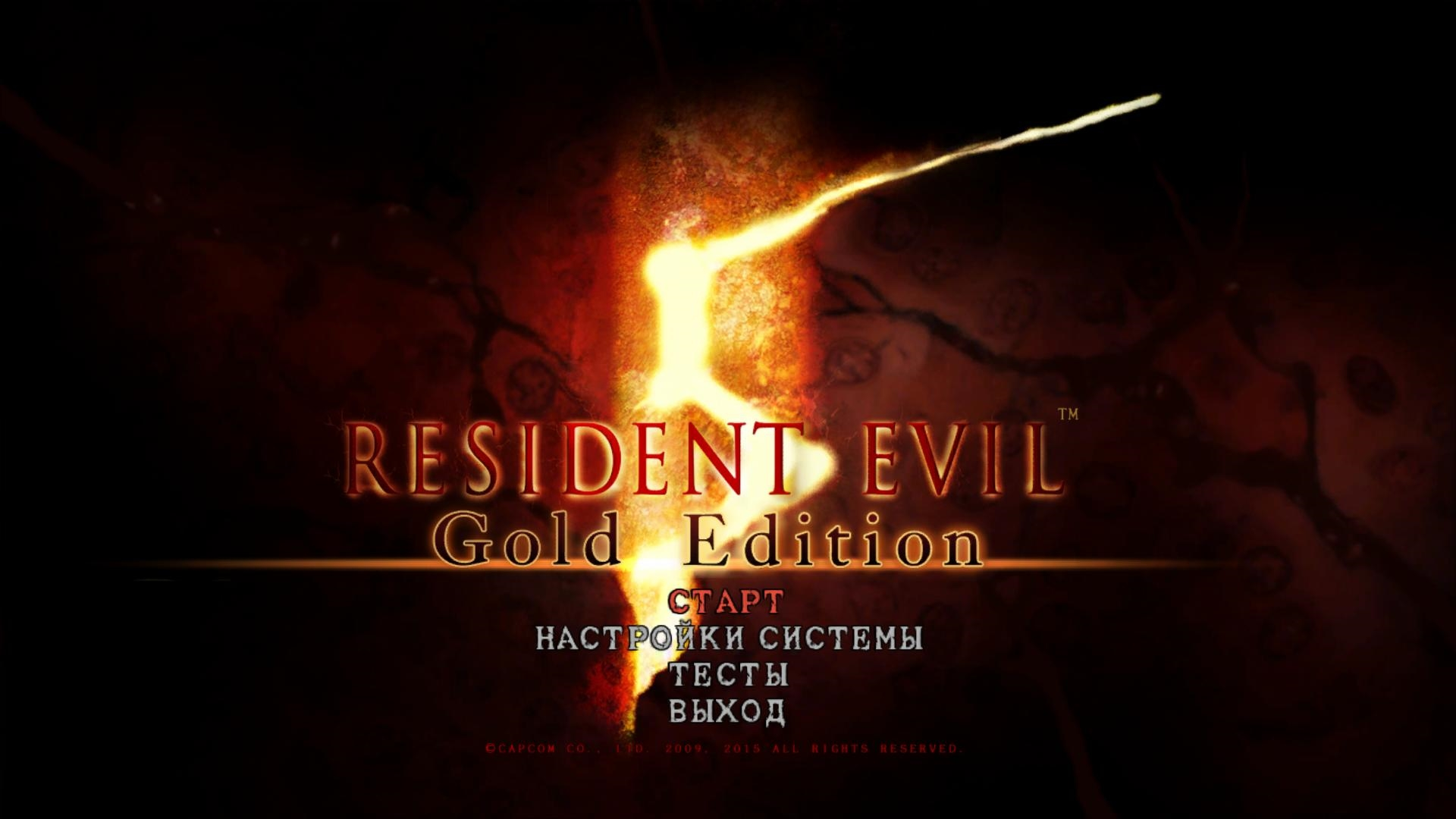 Resident Evil 5 (2009) [Ru/Multi] (1.0.0.129r1 (Update 1)) Repack R.G. Steamgames [Gold Edition]