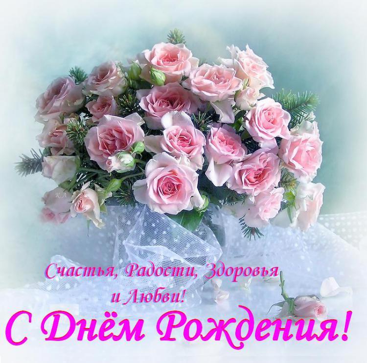 Открытки с днем рождения поздравления цветы