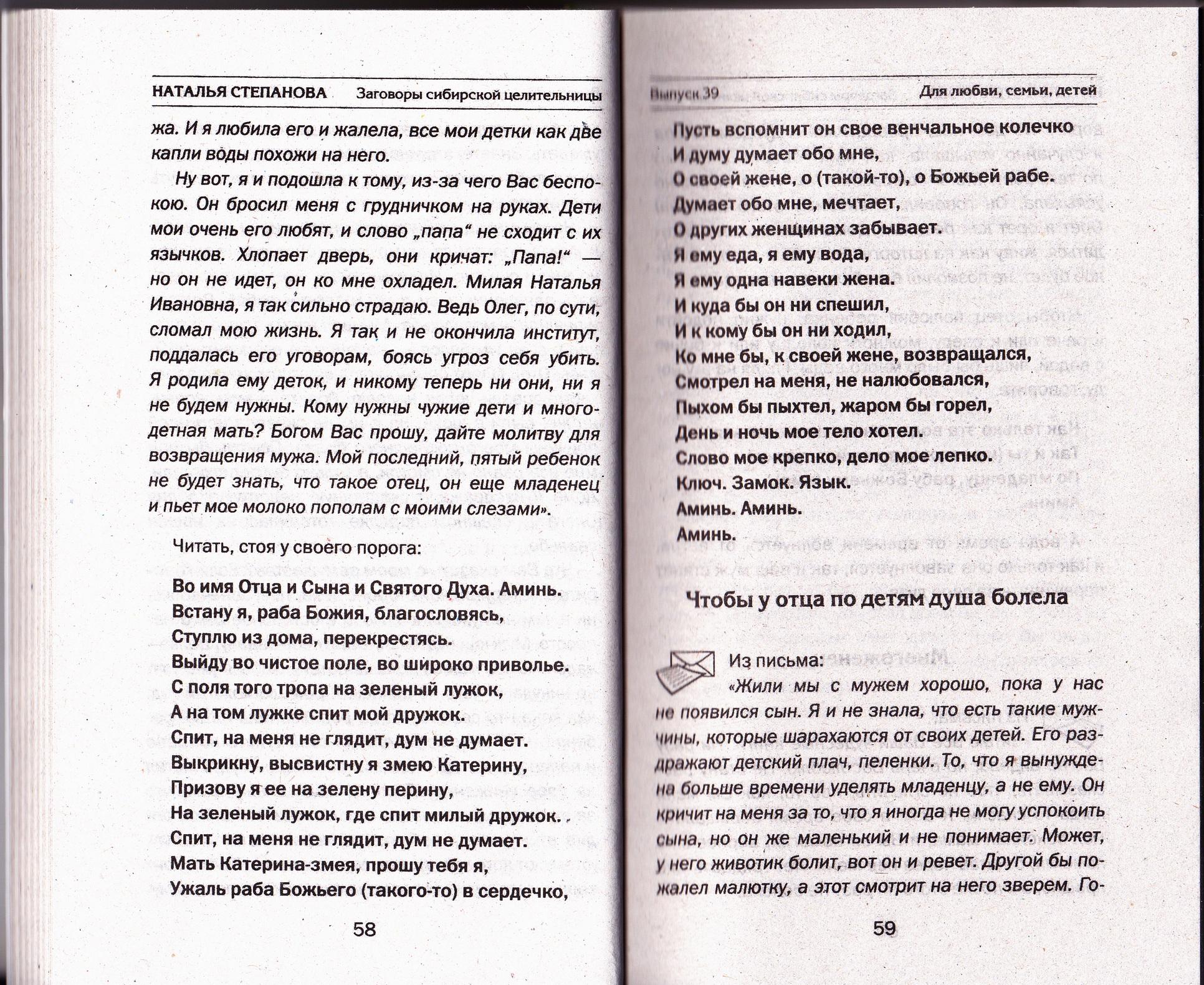 Заговор на деньги читать в домашних условиях - fo 61