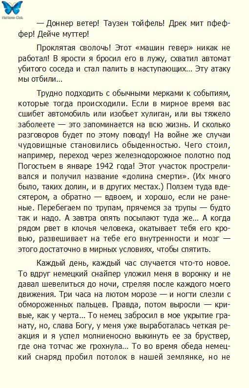 Николай никулин воспоминания о войне fb2 скачать
