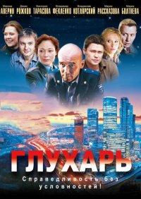 Глухарь [01-03 сезоны: 01-160 серии из 160] | DVDRip