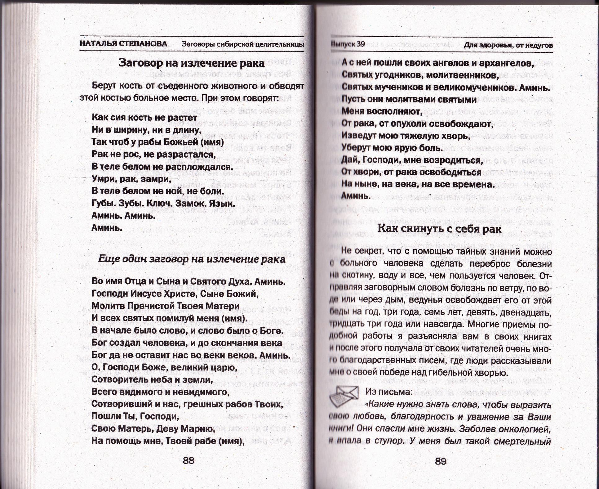 его заговор от тюрьмы степанова Аравия, Россия
