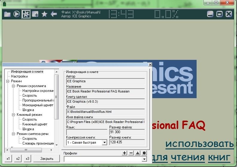 Скриншоты ice book reader pro