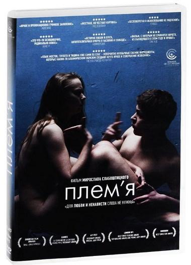 Племя / The Tribe (2014) DVD5 | Лицензия